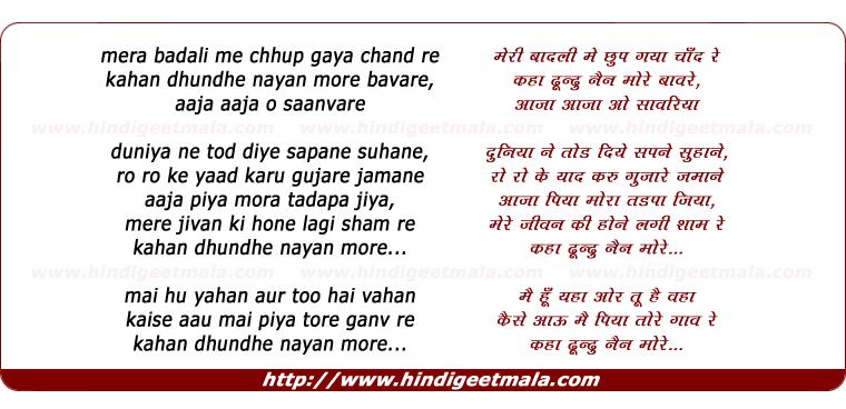 lyrics of song Mera Badalee Me Chhup Gaya Chaand Re
