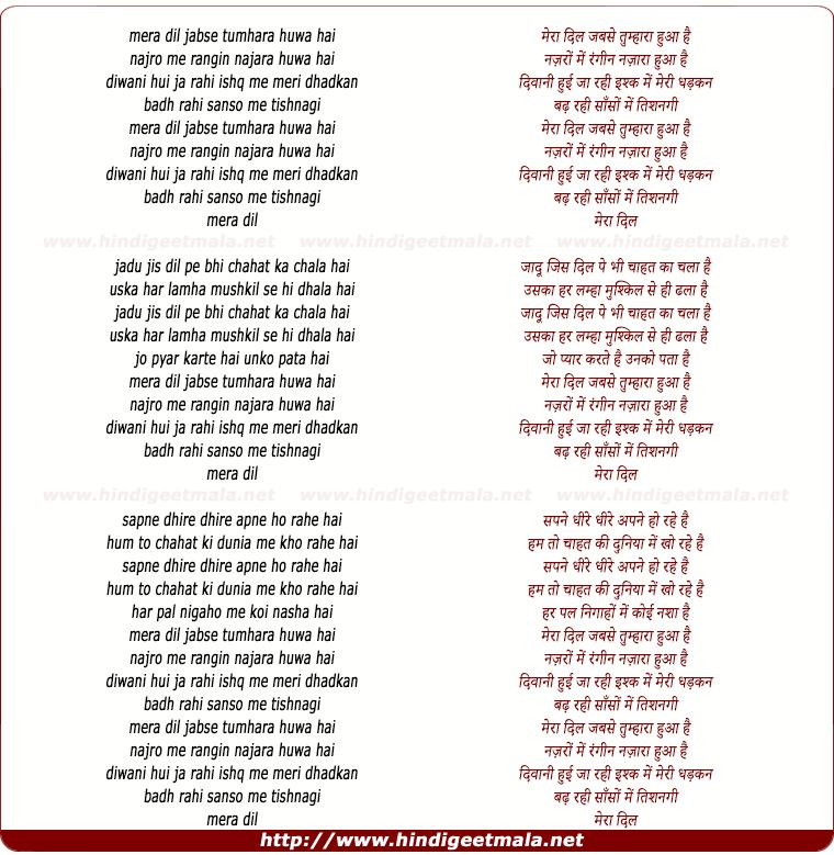 lyrics of song Mera Dil Jabse Tumhaara Huwa Hai
