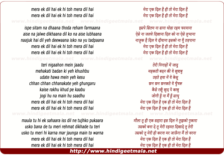 lyrics of song Mera Ek Dil Hai - 2