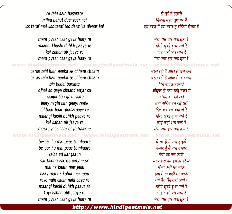 lyrics of song Mera Pyaar Haar Gaya Haay Re
