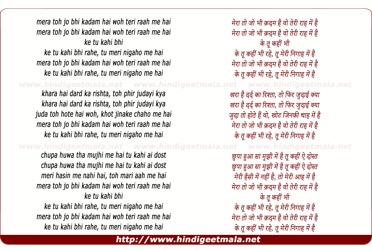 lyrics of song Mera Toh Jo Bhee Kadam Hain