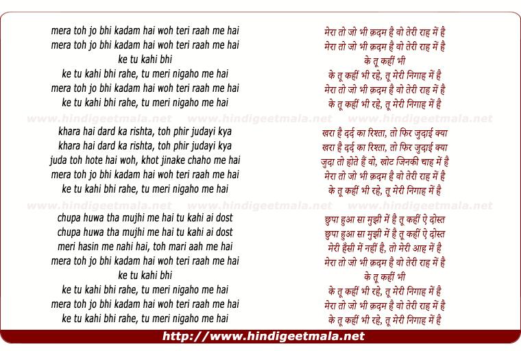 lyrics of song Mera Toh Jo Bhee Kadam Hain