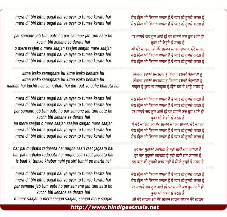 lyrics of song Meraa Dil Bhee Kitana Paagal Hai