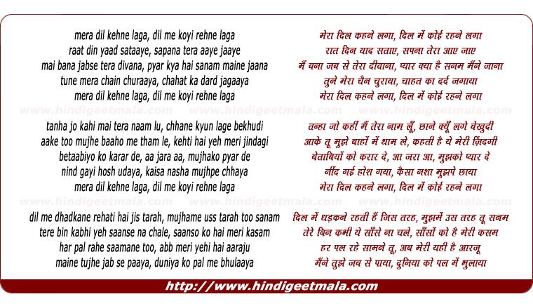 lyrics of song Meraa Dil Kehne Laga, Dil Me Koyee Rehne Laga