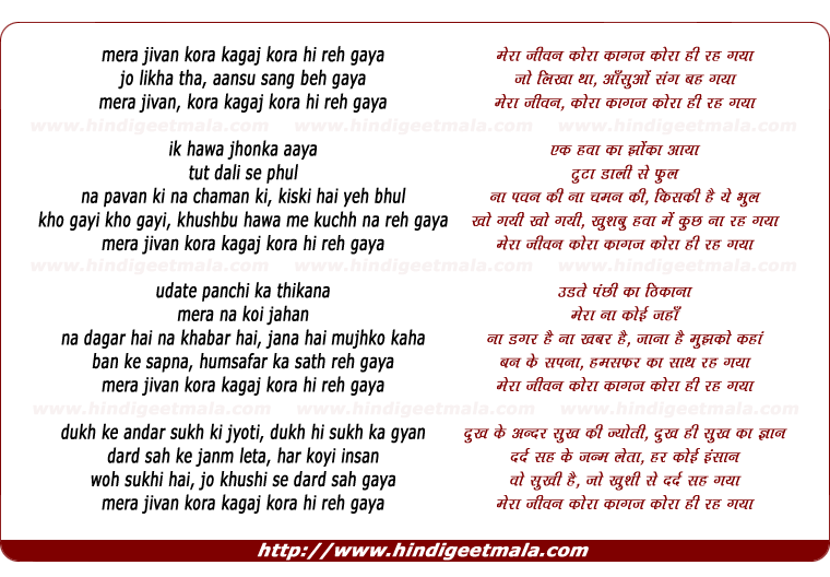 lyrics of song Meraa Jivan Kora Kagaj, Kora Hi Rah Gaya