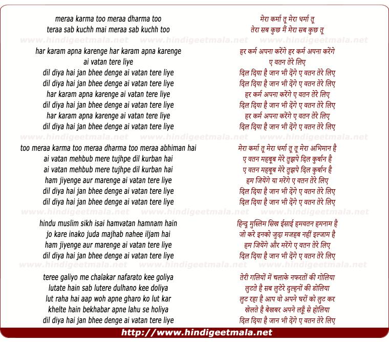 lyrics of song Meraa Karma Too, Meraa Dharma Too
