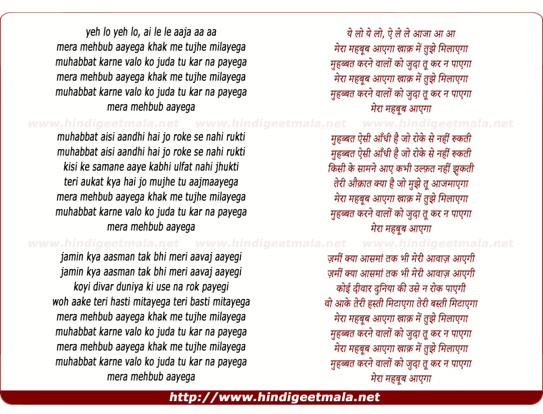 lyrics of song Meraa Mahabub Aayega, Khak Me Tujhe Milayega