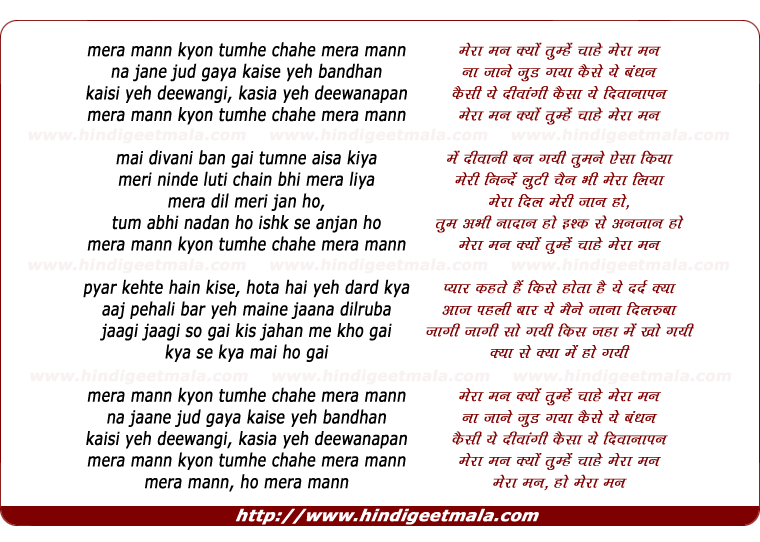 lyrics of song Mera Man Kyo Tumhe Chahe