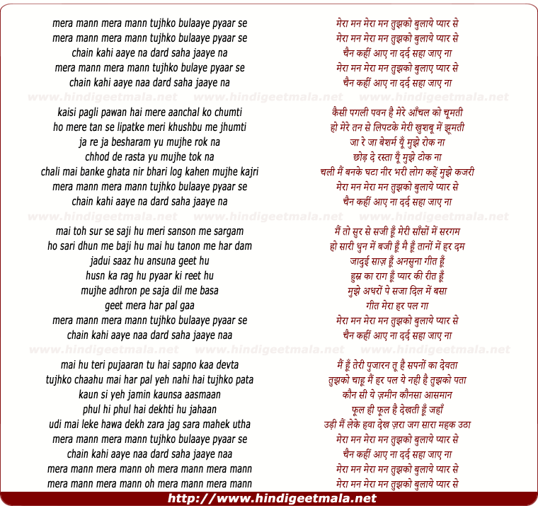 lyrics of song Meraa Mann Tujhko Bulaaye Pyaar Se