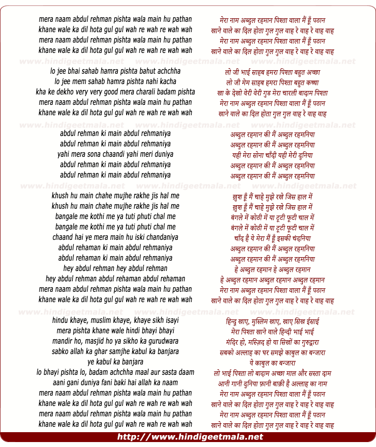 lyrics of song Meraa Nam Abdul Rehman