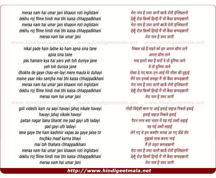 lyrics of song Meraa Nam Hai Umar Janee