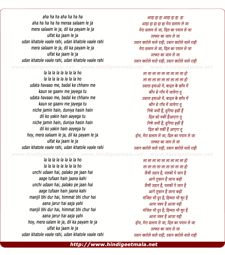 lyrics of song Meraa Salaam Le Ja, Dil Kaa Payaam Le Ja