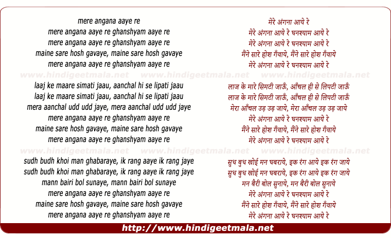 lyrics of song Mere Angana Aaye Re Ghanshyaam