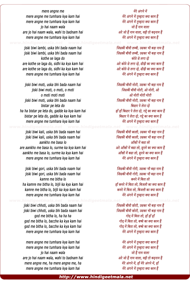 lyrics of song Mere Angne Me Tumhara Kya Kam Hai (By Alka)