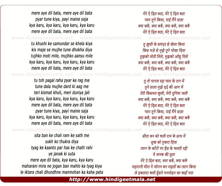 lyrics of song Mere Aye Dil Bata, Pyar Tune Kiya