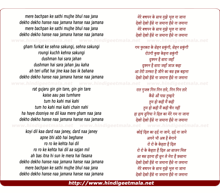 lyrics of song Mere Bachpan Ke Sathi Mujhe Bhul Naa Jana