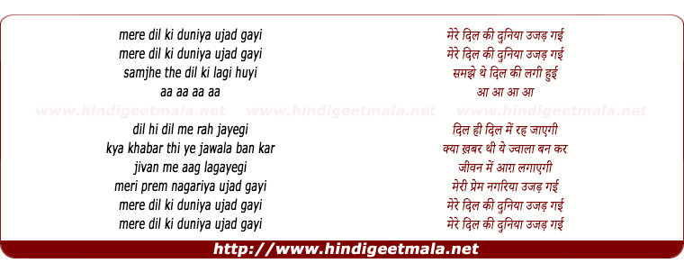 lyrics of song Mere Dil Kee Duneeya Ujad Gayee