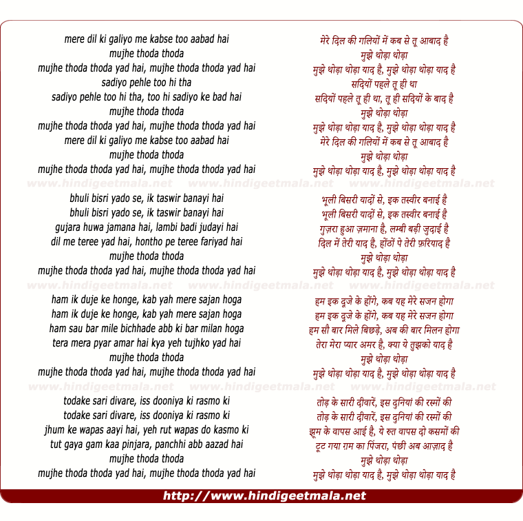lyrics of song Mere Dil Ki Galiyo Me