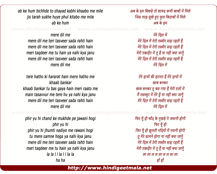 lyrics of song Mere Dil Me Teree Tasvir Sada Rehtee Hai