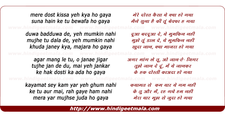 lyrics of song Mere Dost Kissa Yeh Kya Ho Gaya
