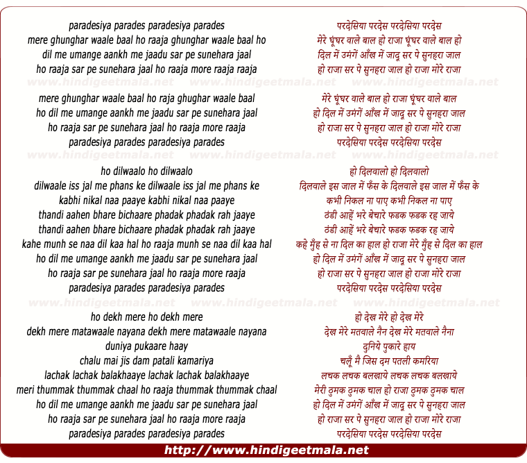 lyrics of song Mere Ghunghar Wale Baal Ho Raja