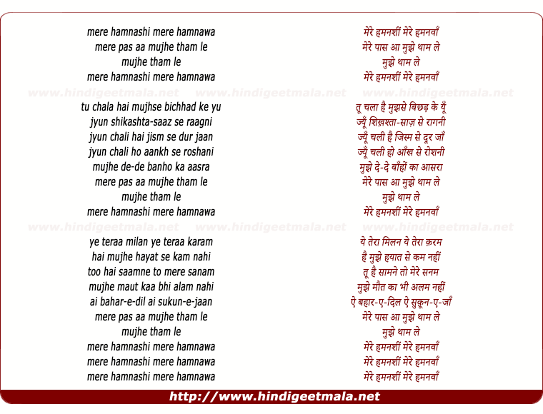 lyrics of song Mere Hamnashi, Mere Hamnawa