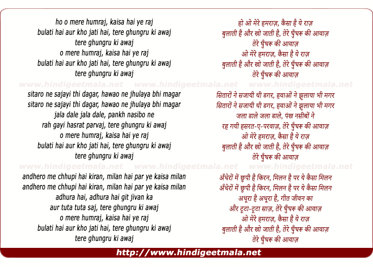 lyrics of song Mere Humraj, Kaisa Hai Yeh Raaj