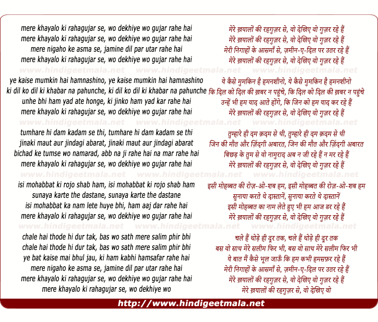 lyrics of song Mere Khayaalo Kee Rahagujar Se