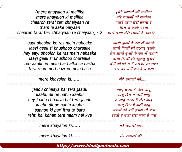 lyrics of song Mere Khayalon Ki Mallika