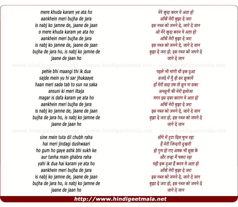 lyrics of song Mere Khuda Karam Ye Ada Ho