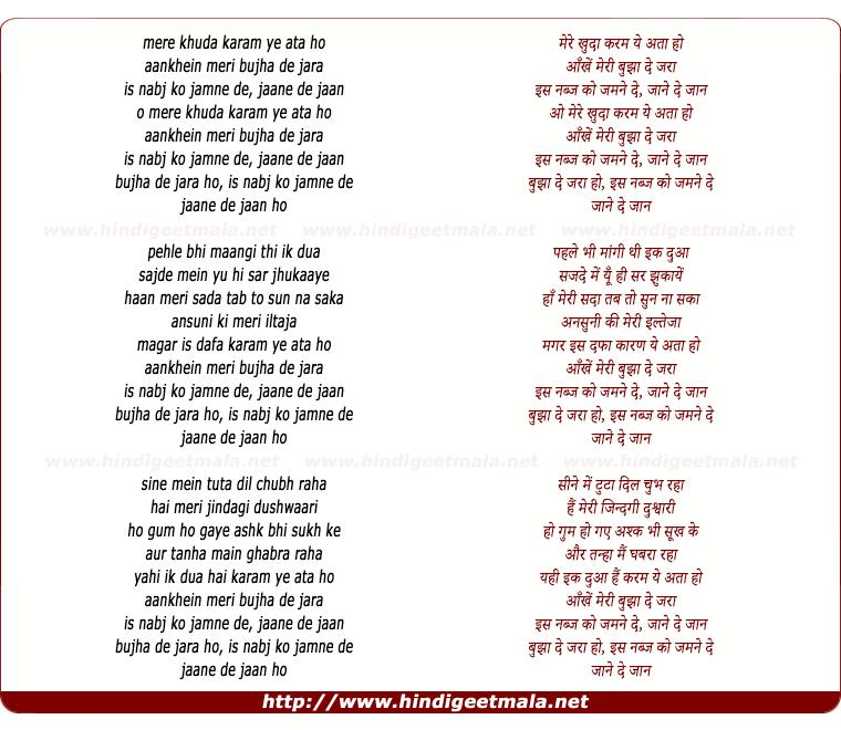 lyrics of song Mere Khuda Karam Ye Ada Ho