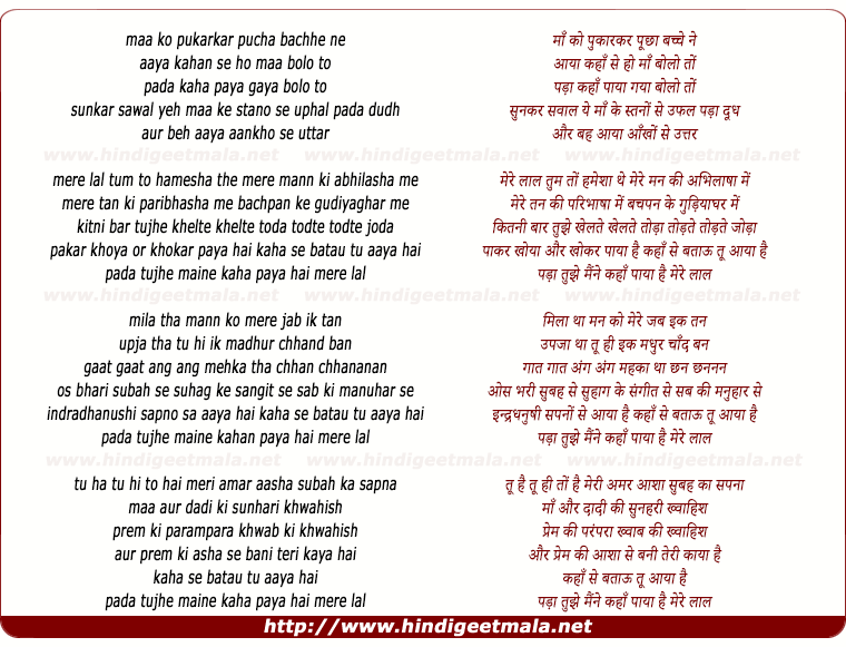 lyrics of song Mere Lal Tum To Hamesha The