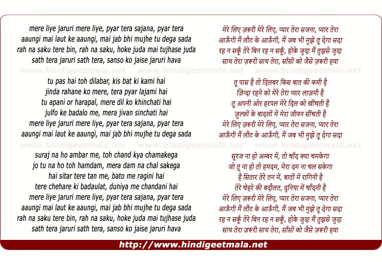 lyrics of song Mere Liye Jaruri Pyar Tera