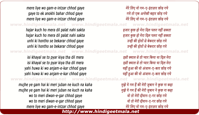 lyrics of song Mere Liye Woh Gam-E-Intazar Chhod Gaye