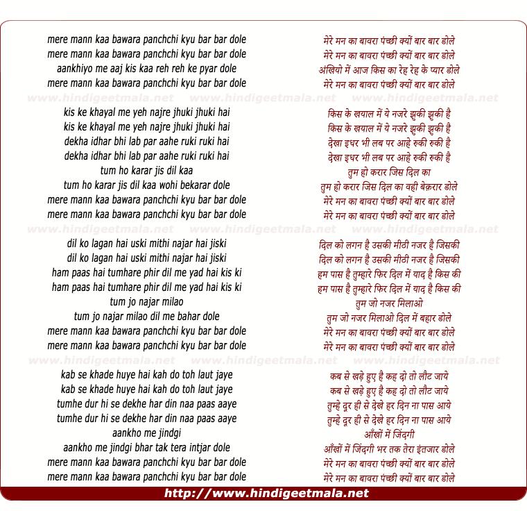 lyrics of song Mere Mann Kaa Bawara Panchhi