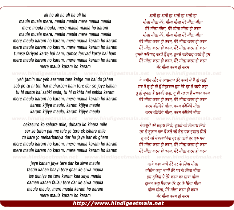 lyrics of song Mere Maula Karam Ho Karam