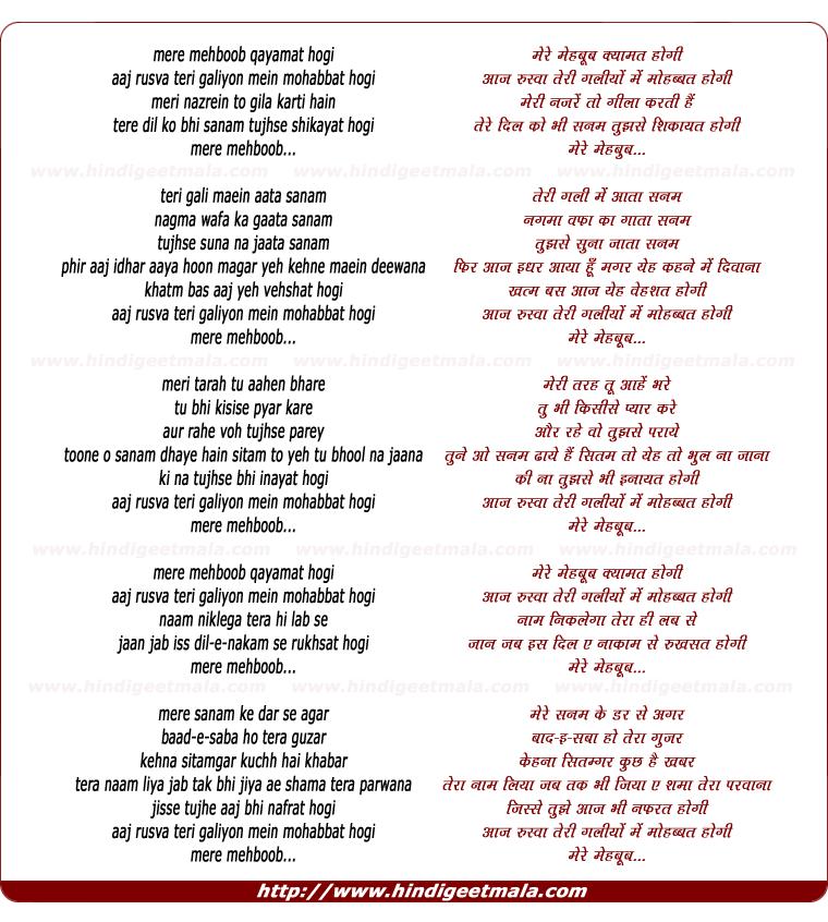 lyrics of song Mere Mehboob Qayamat Hogi, Aaj Rushwa Teri Galiyo Me