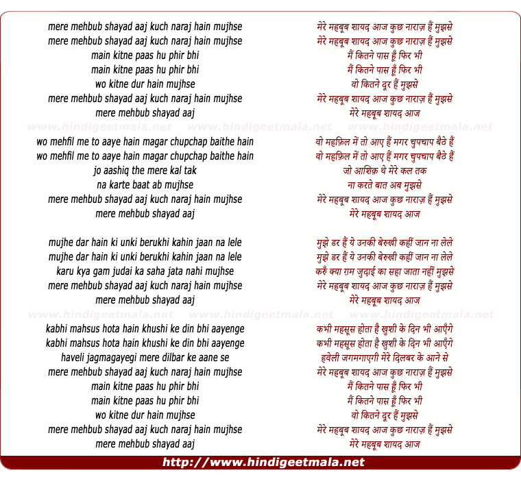 lyrics of song Mere Mehbub Shayad Aaj Kuch Naraj Hai Mujhse