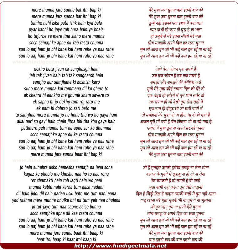 lyrics of song Mere Munna Jara Sunna Bat Itnee Bap Kee