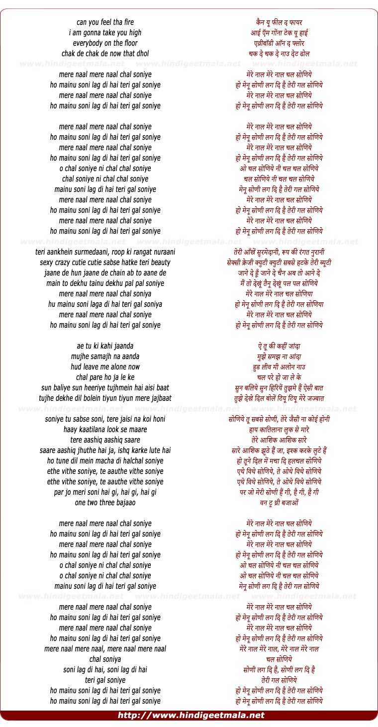 lyrics of song Mere Nal Mere Nal Chal Soniye