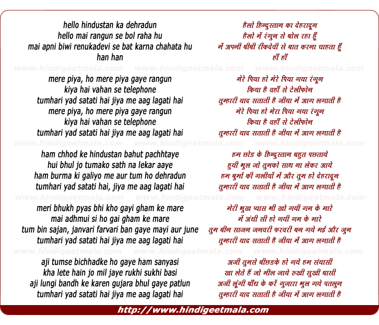 lyrics of song Mere Piya Gaye Rangun