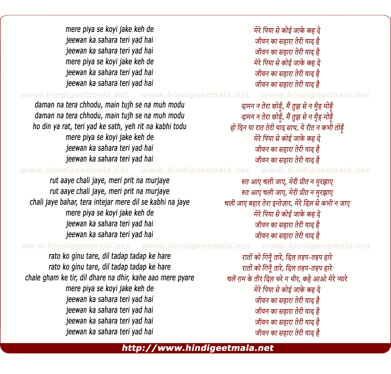 lyrics of song Mere Piya Se Koyi Jake Keh De