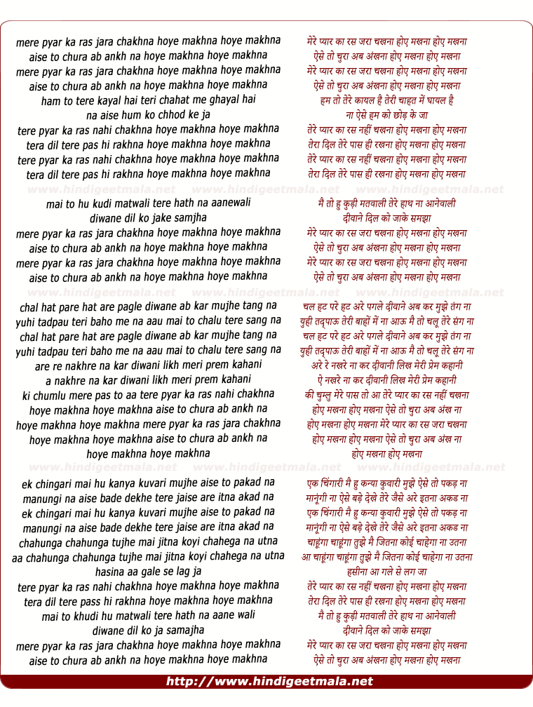 lyrics of song Mere Pyar Ka Ras Jara Chakhna