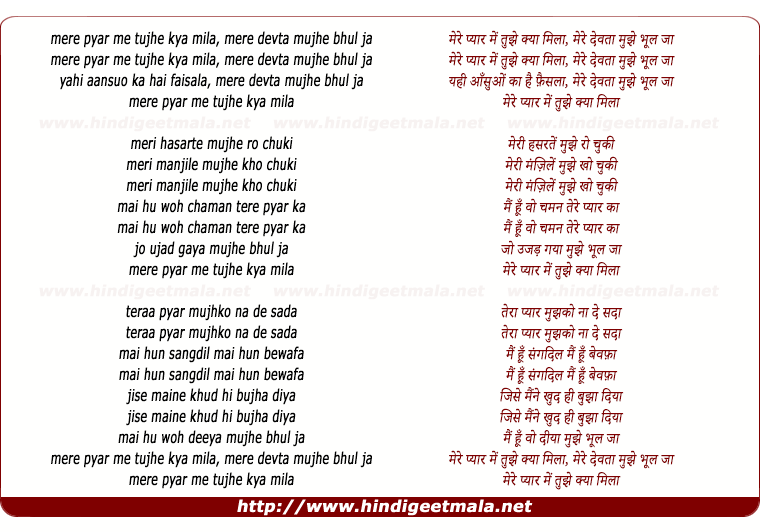 lyrics of song Mere Pyar Me Tujhe Kya Mila