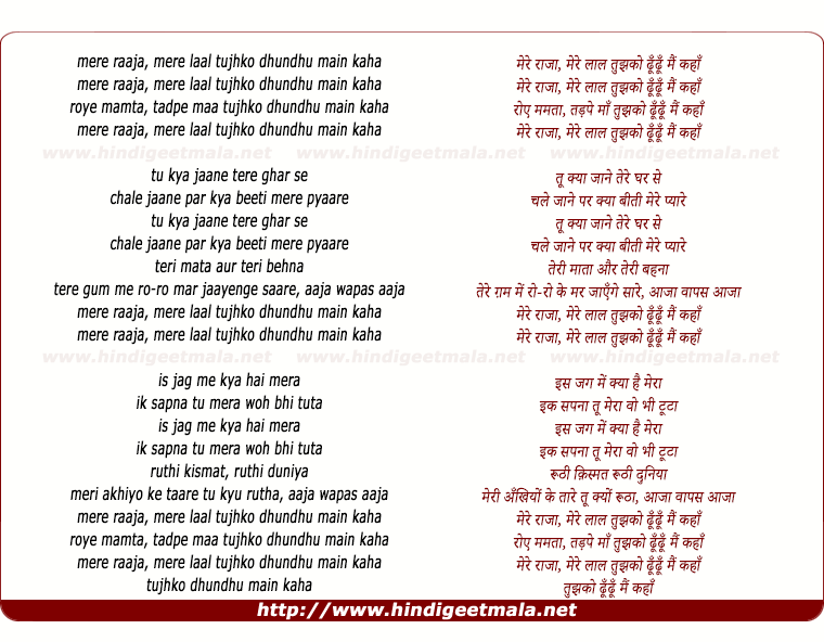 lyrics of song Mere Raaja Mere Laal