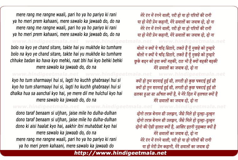 lyrics of song Mere Rang Mein Rangne Waali, Pari Ho Ya Ho Pariyo Ki Rani