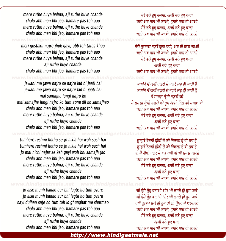 lyrics of song Mere Ruthe Huye Balama