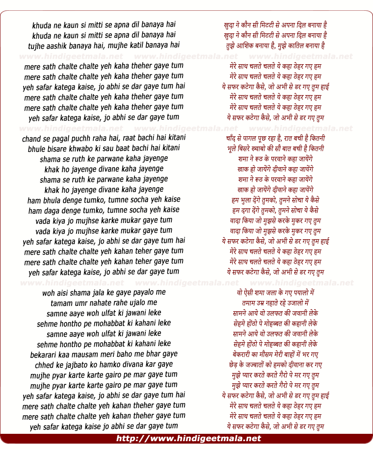 lyrics of song Mere Saath Chalte Chalte