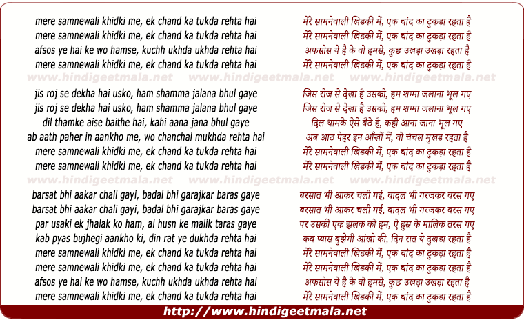 lyrics of song Mere Samne Wali Khidkee Me
