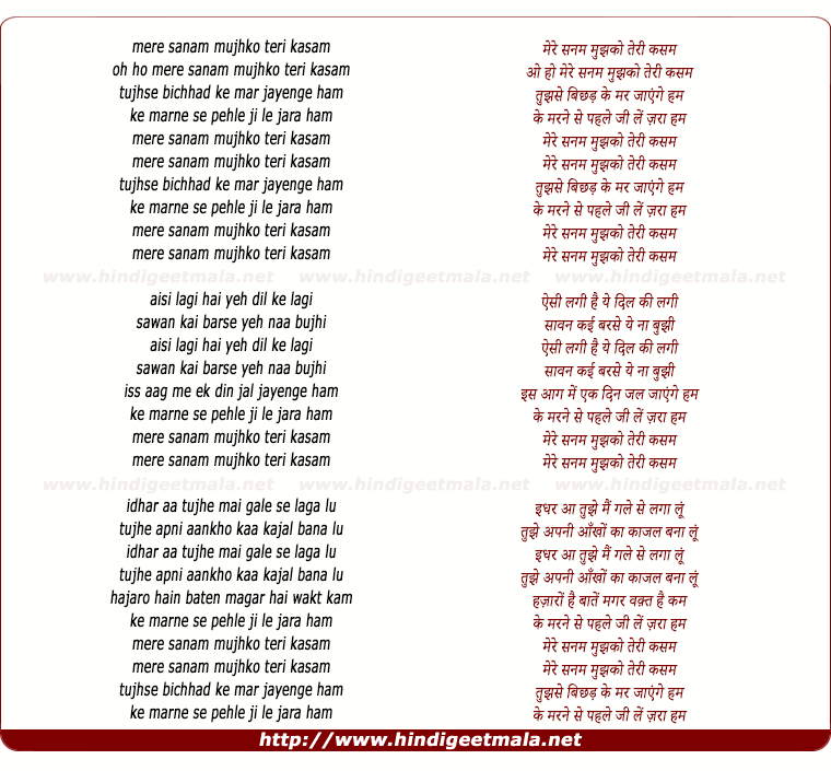 lyrics of song Mere Sanam Mujhko Teree Kasam